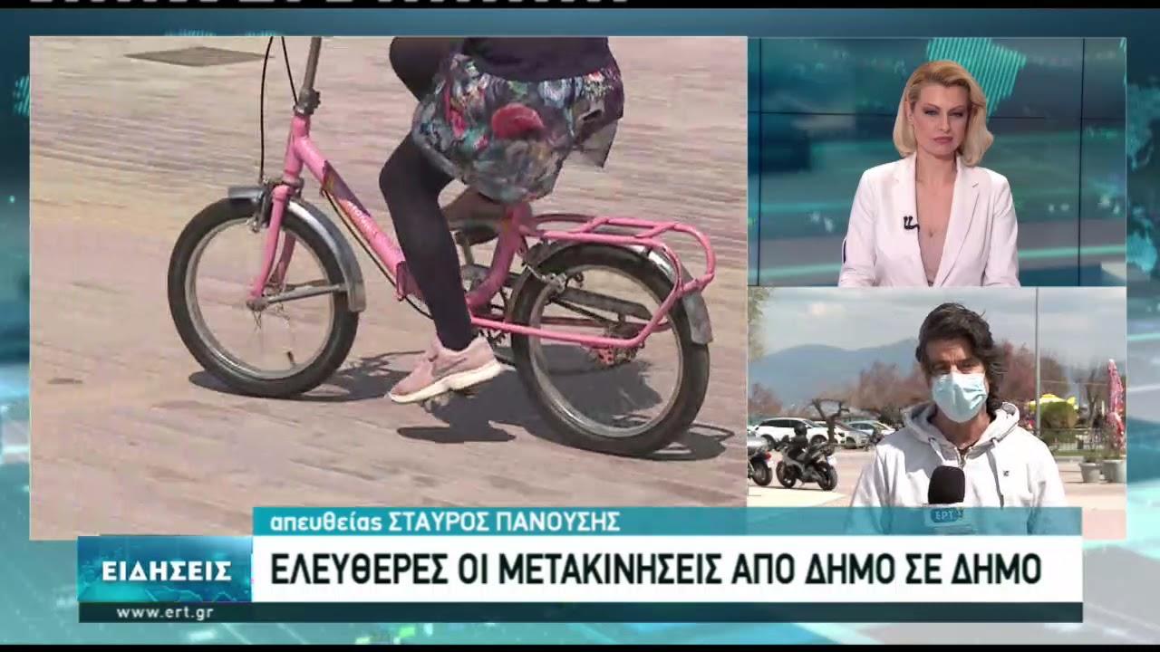 Ελεύθερες οι μετακινήσεις από Δήμο σε Δήμο   4/4/2021   ΕΡΤ