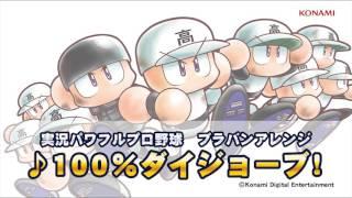 パワプロ曲で高校野球を応援しよう!「100%ダイジョーブ!」