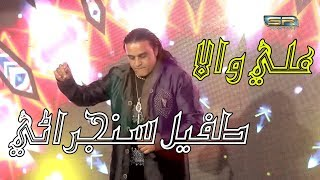 Mp3 Sona Lagda Ali Wala By Tufail Mp3 Download