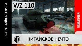 110 как играть на танке. Китайский тяжелый танк WZ-110 обзор