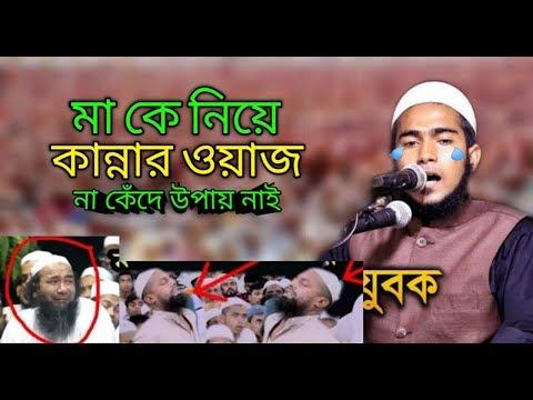 মা কে নিয়ে কান্নার ওয়াজ || Kannar Waz || Qari Maulana sirajul Islam noori | sirajul islam nuri waz