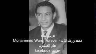 عرس الفداء محمد وردي تحميل MP3