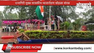 रत्नागिरी मुख्य शासकीय ध्वजारोहण सोहळा #AnilParab #ratnagiri
