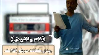 تحميل اغاني محمود عبدالعزيز || الجرح الأبيض MP3
