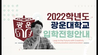 2022학년도 수시모집 온라인 입시설명회