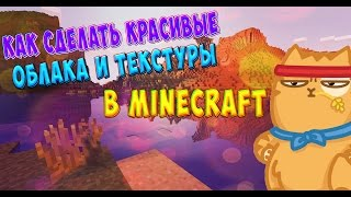 Как сделать красивые текстуры в Minecraft