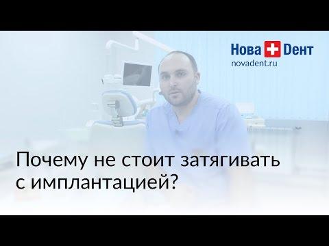 Почему не стоит затягивать с имплантацией?