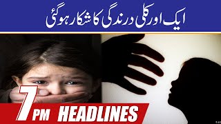 Another Rape Case 7pm News Headlines    22 July 2021    Rohi