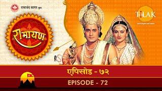 रामायण - EP 72 - युद्ध के लिए प्रस्थान | महर्षि अगस्त्य ने श्री राम को आदित्य हृदयम् मंत्र दिया | - |