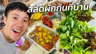 กินข้าวกับบูม EP.4 ทำสลัดเองที่บ้าน! | EAT FROM HOME
