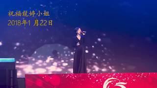 祝福龍婷小姐首次個人演唱會演出成功