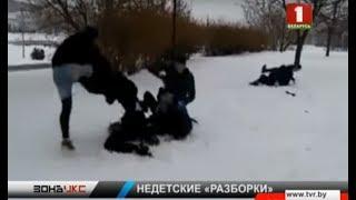 Жестокая драка между подростками произошла в Слуцке. Зона Х