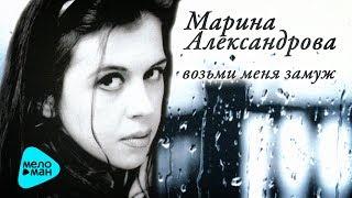 Марина Александрова -  Возьми меня замуж (Альбом 2005)