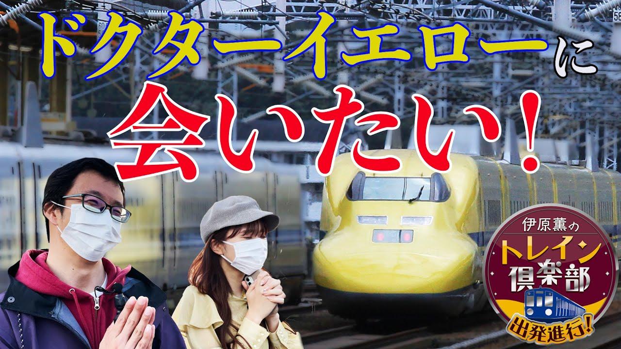 伊原薫のトレイン倶楽部 021 ドクターイエローに会いたい!