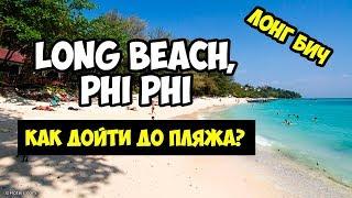 Long Beach , Как дойти до пляжа? Phi Phi Don