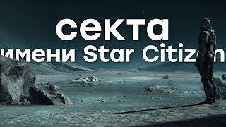 Защитникам Star Citizen посвящается