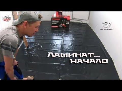 Как начать укладку ламината своими руками