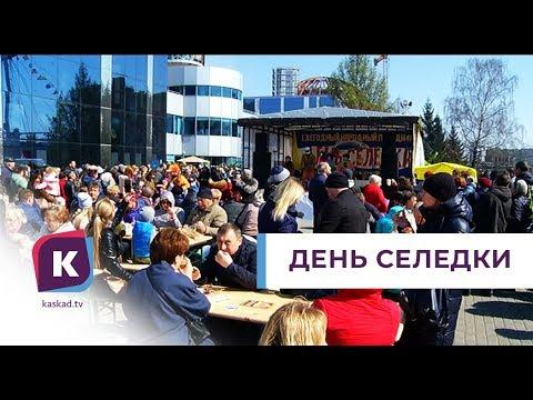 В Калининграде отметили «День селёдки»