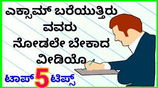 Top 5 tips for exams | Exam tips for students in kannada
