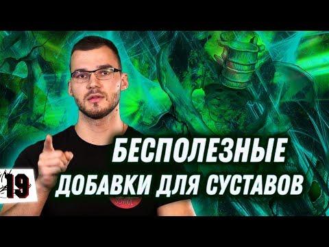 ХОНДРОИТИН И ГЛЮКОЗАМИН. КАК НАС РАЗВЕЛИ // 16+