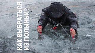 Безопасный лед для рыбалки температура