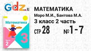 Стр. 28 № 1-7 - Математика 3 класс 2 часть Моро