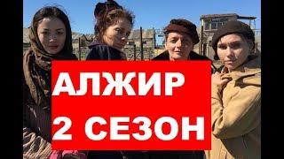АЛЖИР 2 Сезон. БУДЕТ ЛИ ПРОДОЛЖЕНИЕ?