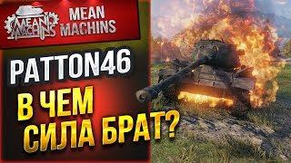 """""""M46PATTON - В ЧЕМ СИЛА БРАТ?!"""" / СИЛА И СЛАБОСТЬ #ЛучшееДляВас"""