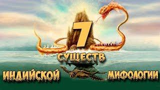 7 существ из индийской мифологии