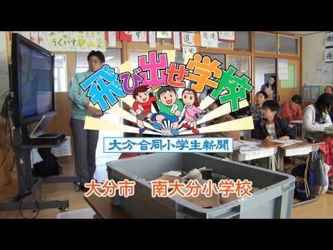 飛び出せ学校 大分市 南大分小学校 〜導入〜