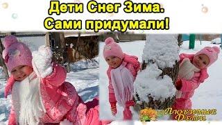❄☃ Дети Снег Зима. Сами придумали! Любимые Дети. Наталья Мэй