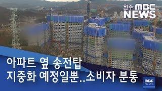 2019. 4. 11 [원주MBC] 아파트 옆 송전탑 지중화 예정일뿐..소비자 분통