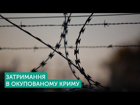 Затримання в окупованому Криму | Ескендер Барієв | Тема дня