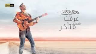 تحميل اغاني Mohamed Maghraby 3reft Emetha Metakhar محمد مغربي عرفت قيمتها متأخر MP3