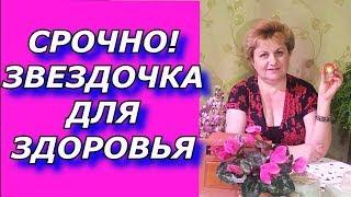 Бальзам ЗВЕЗДОЧКА  для вашего здоровья ВОЗВРАЩАЕТСЯ!!!