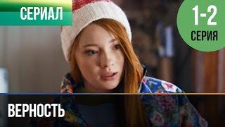 ▶️ Верность 1 и 2 серия - Мелодрама | Фильмы и сериалы - Русские мелодрамы