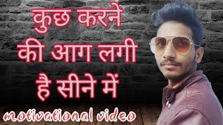 Motivation ki aag | motivation shayeri | whatsapp status | broken heart | betting raja for boys girl