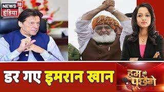 PAK में मौलाना ने किया ऐसा ऐलान कि सहम गए PM Imran Khan | Hum Toh Poochenge | Preeti Raghunandan