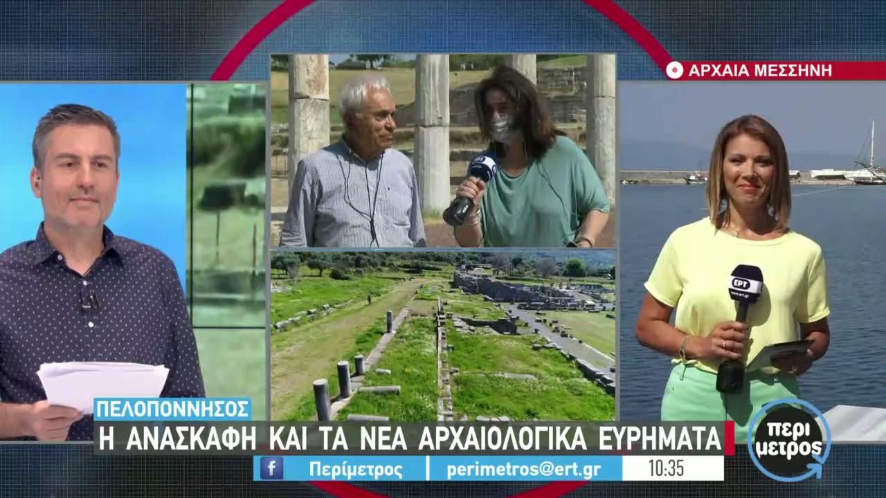 Η ανασκαφή και τα νέα αρχαιολογικά ευρήματα | 09/07/2021 | ΕΡΤ
