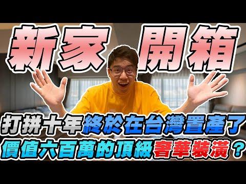 Toyz開箱在台灣的第一棟新房!!