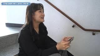 디지털 성범죄 예방 교육 영상 '온라인 그루밍' 편내용