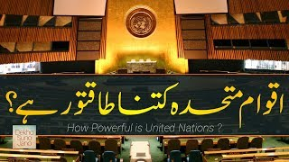 How Powerful is United Nations? Nation Power Series # 17 | In Urdu
