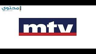 تردد قناة أم تي في اللبنانية MTV الجديد 2018 على النايل سات