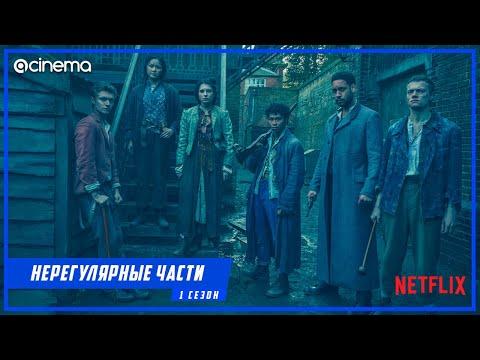Нерегулярные части (1-й сезон) Сериала ⭕ Русский трейлер (2021) | Netflix