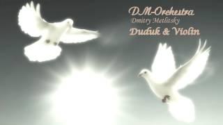 Дмитрий Метлицкий/DM-Orchestra. Музыка для души - дудук и скрипка