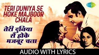 Teri Duniya Se Hoke Majboor Chala with lyrics | तेरी
