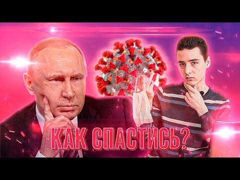 Ситуация с КОРОНАВИРУСОМ / Обращение ПУТИНА к народу / Будет ли введён режим ЧС в РФ?