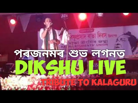 Tribute to Bishnu Rabha by Dikshu