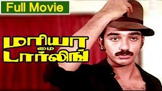 Tamil Full Movie  Maria My Darling  Ft Kamal Hassan Sripriya