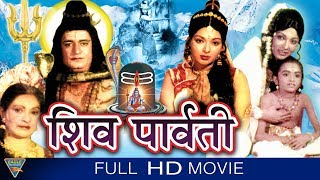 Shivratri Special Movie | Shiv Parvathi Hindi Full Movie HD | HIndi Devotional Full Movies - Download this Video in MP3, M4A, WEBM, MP4, 3GP